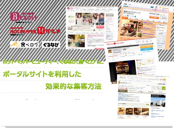 ホットペッパービューティー、ぐるなび、食べログetc...ポータルサイトを利用した効果的な集客方法